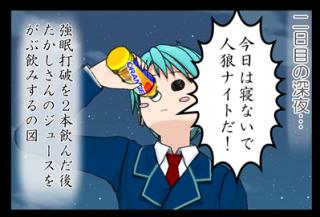 山形GP戦記 その4 合宿二日目の人狼#1