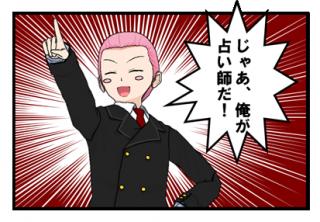 山形GP戦記 その5 合宿二日目の人狼#2