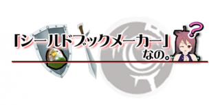 ★ツール★シールドブックメーカーなの。3DS *5/8更新