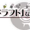 ★ツール★カルドラフトなの。3DS / テストプレイ配信(4/4(土)) *URL変更