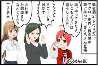「セプターなの」なの。#90-91●花見 のち 護符王杯(2015/3/28土)