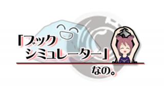 ★ツール★ブックシミュレーターなの。3DS  * 5/25更新