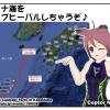 日本の夏 カルドセプトオフ会の夏 2015 * 8/11火更新