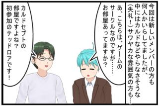 「セプターなの」なの。#98●まなさんオフ3・蒲田 (2015/8/29土)