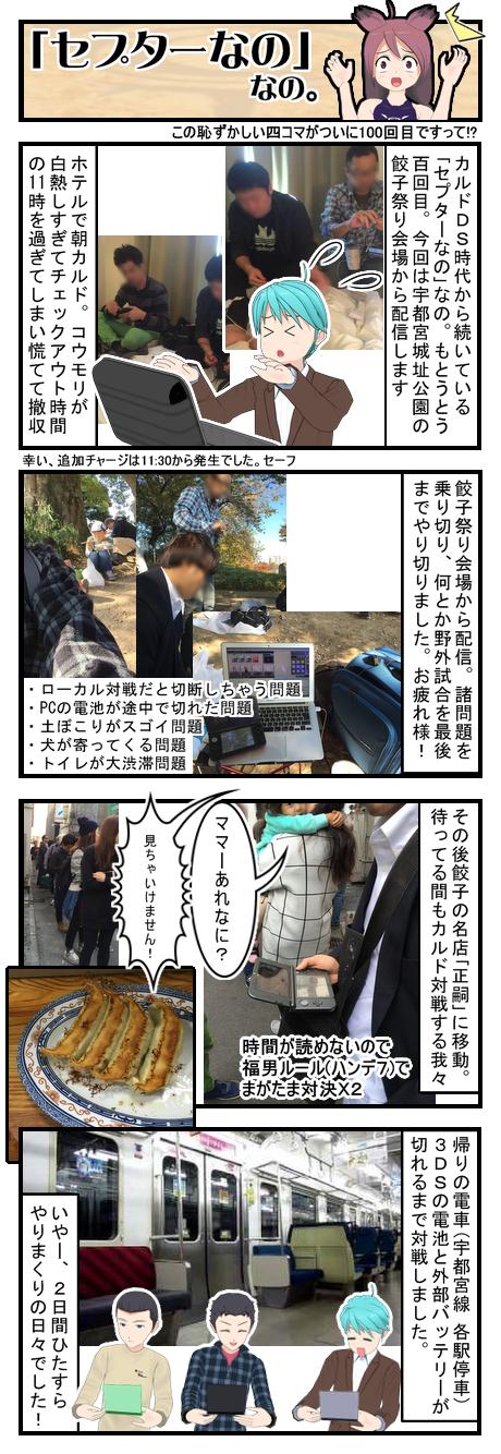 セプターなの#100.餃子カルド・お城から配信_001
