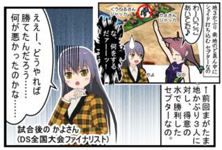 「セプターなの」なの。#96-97●ぱんださん仙台オフ (2015/8/22土)