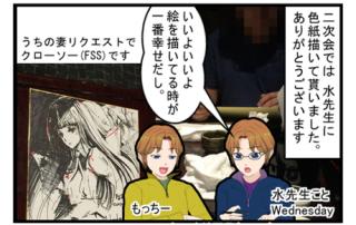 2016/7/9(土) 裸婦像杯8