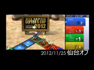 「セプターなの」なの。#11-14●11/24(日) 女神杯 仙台予選・仙台オフ